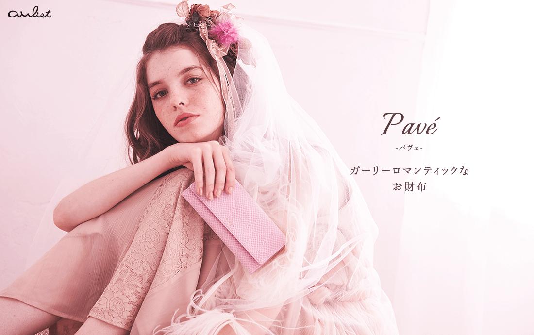 Pave -パヴェ- ガーリーロマンティックなお財布