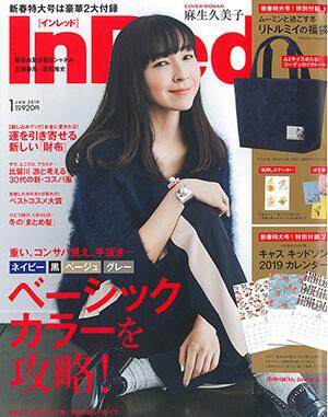 inred 201901 エアリスト airlist