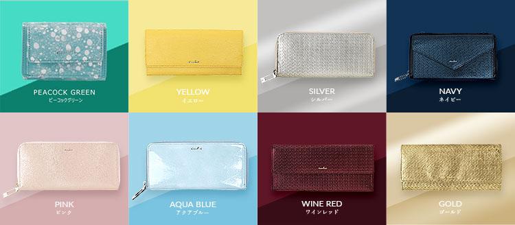 財布 ラッキー カラー 2020 年