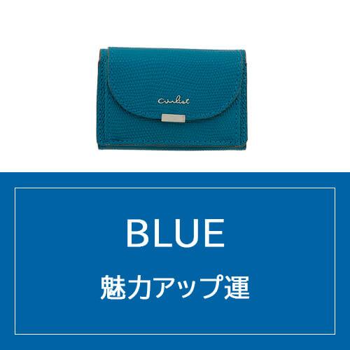 ラッキーカラー ブルー