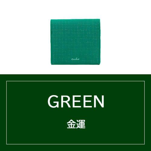 ラッキーカラー グリーン