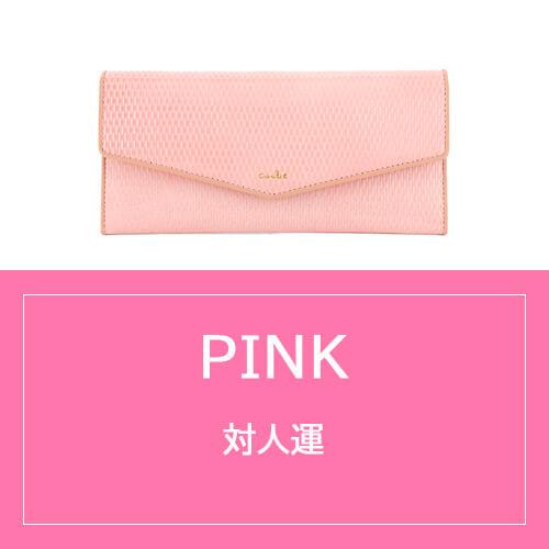 ラッキーカラー ピンク