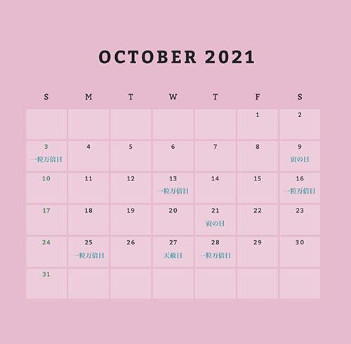 軽い財布エアリスト 開運日 10月