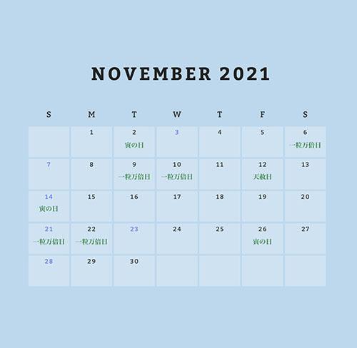 軽い財布エアリスト 開運日 11月